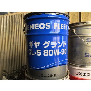 JX ギヤグランド GL-5 80W-90 20リットル缶