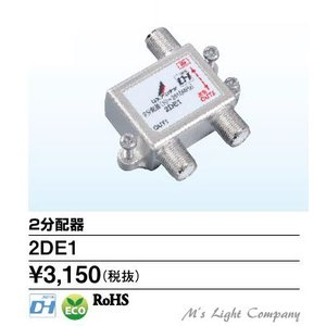 DXアンテナ 2DE1 2分配器 1端子通電 10〜2610MHz帯 共同受信用分配器