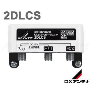 DXアンテナ 2DLCS 屋外用分配器 全端子通電型 2分配 家庭用分配器 msm