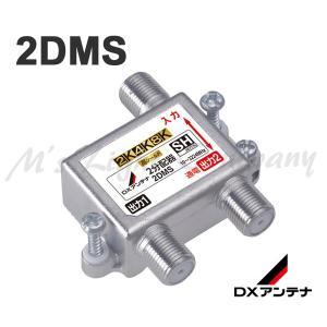 DXアンテナ 2DMS 2分配器 1端子通電形 10〜3224MHz帯 2K・4K・8K放送対応 共同受信用分配器 msm