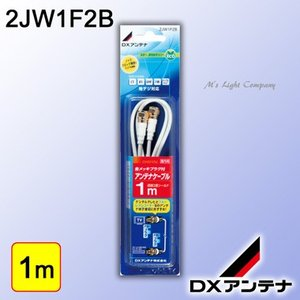 DXアンテナ 2JW1F2B シールドプラグ付極細ケーブル 両端F形プラグ テレビ接続用同軸ケーブル 1m
