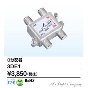 DXアンテナ 3DE1 3分配器 1端子通電 10〜2610MHz帯 共同受信用分配器 生産完了品の為、後継品 3DMS にてご発送です