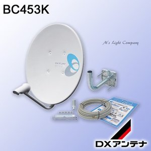 DXアンテナ BC453K BS/110度CSアンテナ 家庭用BS/110度CSアンテナ 45形BS・100度CSアンテナセット