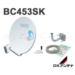 DXアンテナ BC453SK BS・110度C...の関連商品5
