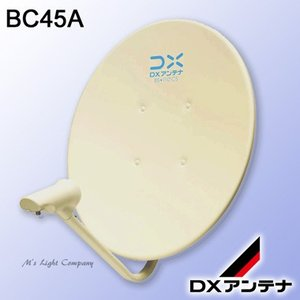 DXアンテナ BC45A BS/110度CSアンテナ 家庭用BS/110度CSアンテナ 45形BS・100度CSアンテナセット 送料無料