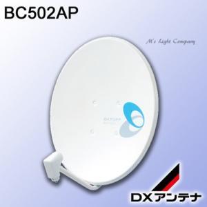 DXアンテナ BC502AP BS 110度CSアンテナ 家庭用BS 110度CSアンテナ 50形BS・100度CSアンテナ 右旋円偏波対応 中止品の為、後継品 BC503 にてご ですの商品画像