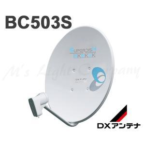 送料無料 DXアンテナ BC503S BS・110度CSアンテナ 50形 家庭用 2K・4K・8K衛星放送対応 取付金具別売 msm