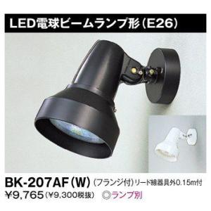 東芝 BK-207AF(W) 白 LED電球ビームランプ形(E26) スポットライト  『BK207AFW』