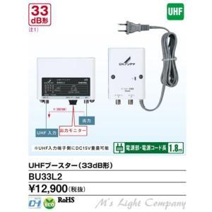 DXアンテナ BU33L2 UHFブースター 家庭用ブースター UHF帯 (中止品の為、後継機種BU433D1にてご発送)|msm
