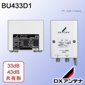 DXアンテナ BU433D1 家庭用ブースター UHFブースター 33dB/43dB共用形 送料無料 即日発送|msm