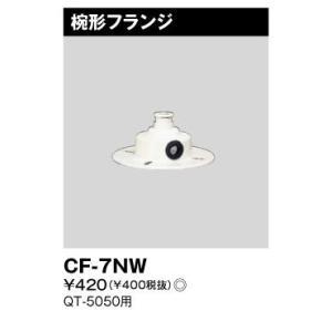 東芝 CF-7NW レフランプホルダー 椀形フランジ 白色 【CF7NW】