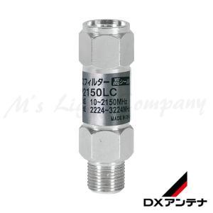 DXアンテナ CLP2150LC ローパスフィルター BS/CS-IF 左旋帯域除去用 msm
