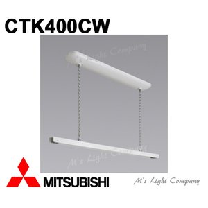 三菱 CTK400CW 吊具 LDL40 直付・吊下器具用 Hf32W 1灯・2灯用|msm