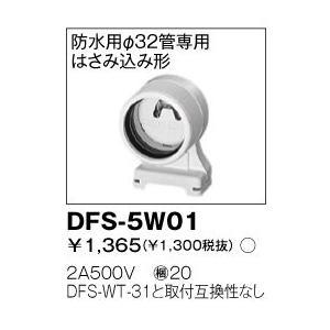 東芝 DFS-5W01 蛍光灯ランプソケット 照明器具補修用 『DFS5W01』