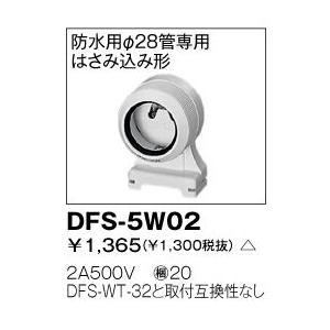 東芝 DFS-5W02 蛍光灯ランプソケット 照明器具補修用 『DFS5W02』