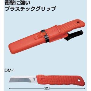 未来工業(ミライ) DM-1 電工ナイフ プラスチックグリップ ケース付き 『DM1』 msm