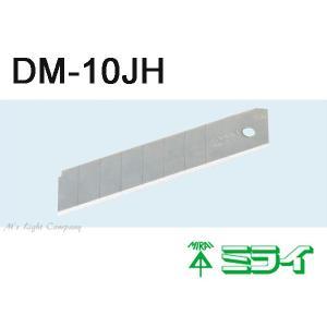 未来工業(ミライ) DM-10JH デンコーマックカッター DM-1JC DM-1JCH 用 替刃 『DM10JH』 msm