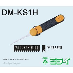 未来工業(ミライ) DM-KS1H キリマワシ 替刃 押し刃 粗目 アサリなし刃 DM-KSH 用 『DMKS1H』 msm