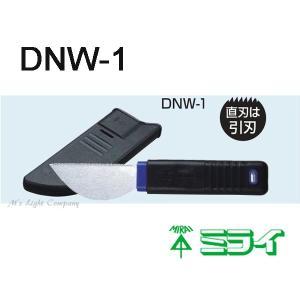 未来工業(ミライ) DNW-1 半月ノコ ハンディーノコギリ 引刃 ゴムグリップ ケース付 『DNW1』 msm