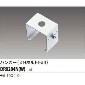 東芝 DR0284N(W) 配線ダクト φ9ボルト吊用ハンガー 白色 『DR0284NW』