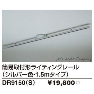 東芝 DR9150(S) 配線ダクト 簡易取付式ライティングレール シルバー色 1.5m 『DR9150S』