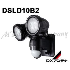 DXデルカテック DSLD10B2 LEDセンサーライト 2灯型|msm