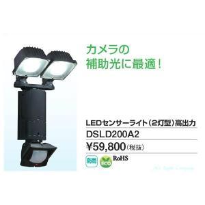 DXデルカテック DSLD200A2 LEDセンサーライト 2灯型 高出力|msm