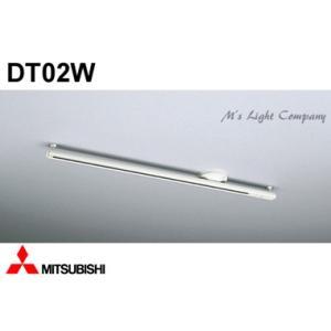 三菱 DT02W ライティングダクト 幅1117 msm