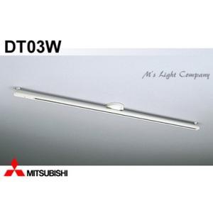 三菱 DT03W ライティングダクト 幅1517 msm