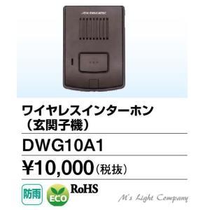 DXアンテナ DWG10A1 ワイヤレスインターホン 玄関子機|msm