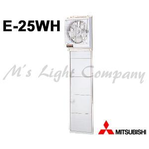 E25WH 【送料無料】 MITSUBISHI E-25WH [窓用・居間用換気扇]
