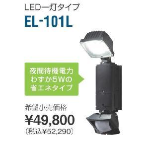 オプテックス EL-101L LEDセンサーライト 1灯タイプ 『EL101L』|msm