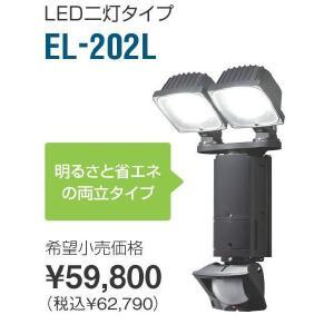 オプテックス EL-202L LEDセンサーライト 2灯タイプ 『EL202L』|msm