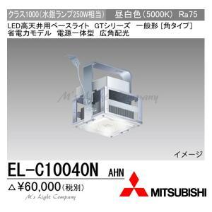 三菱電機 EL-C10040N AHN LEDベースライト 高天井用 GTシリーズ 角タイプ 省電力モデル 電源一体型 固定出力 水銀ランプ250W相当 『ELC10040NAHN』|msm
