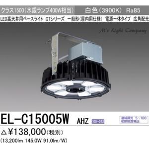 三菱 EL-C15005W AHZ LED高天井用ベースライト 電源一体タイプ クラス1500 メタルハライドランプ400W相当 広角配光 白色  『ELC15005WAHZ』|msm