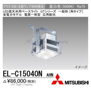 三菱電機 EL-C15040N AHN 角タイプ 電源一体型 水銀ランプ400W相当 中止品の為、後継品 EL-C15041N AHTN にてご発送です 『ELC15040NAHN』|msm