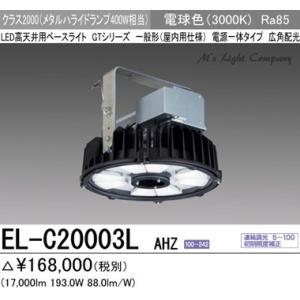 三菱 EL-C20003L AHZ LED高天井用ベースライト 電源一体タイプ クラス2000 メタルハライドランプ400W相当 広角配光 電球色  『ELC20003LAHZ』|msm