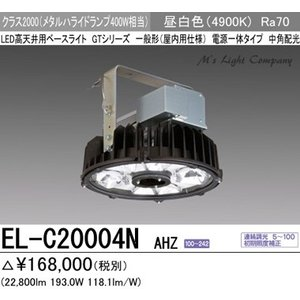 三菱 EL-C20004N AHZ LED高天井用ベースライト 電源一体タイプ クラス2000 メタルハライドランプ400W相当 中角配光 昼白色 『ELC20004NAHZ』|msm