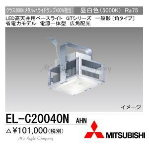 三菱電機 EL-C20040N AHN LEDベースライト 高天井用 GTシリーズ 角タイプ 省電力モデル 電源一体型 固定出力 メタルハライドランプ400W相当 『ELC20040NAHN』|msm