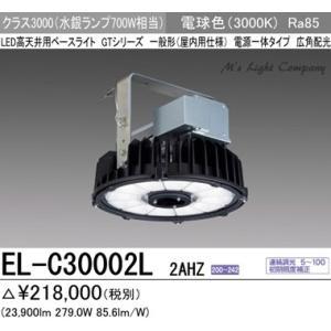 三菱 EL-C30002L 2AHZ LED高天井用ベースライト 電源一体タイプ クラス3000 メタルハライドランプ700W相当 広角配光 電球色  『ELC30002L2AHZ』|msm