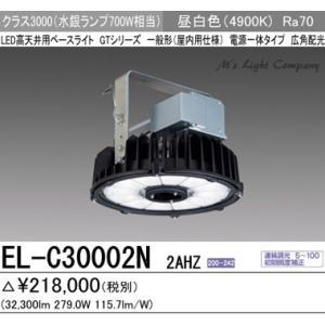 三菱 EL-C30002N 2AHZ LED高天井用ベースライト 電源一体タイプ クラス3000 メタルハライドランプ700W相当 広角配光 昼白色  『ELC30002N2AHZ』|msm