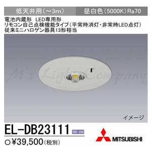 三菱電機 EL-DB23111 非常灯 LED一体形 埋込形 φ150 低天井用 (〜3m) リモコン自己点検機能タイプ リモコン別売 『ELDB23111』|msm