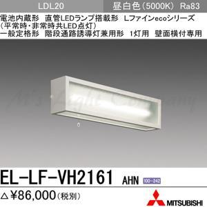 EL-LF-VH2161 AHN (EL-LF-VH2161-AHN , ELLFVH2161AHN...