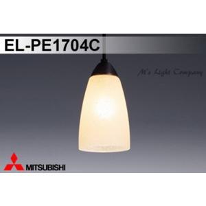 三菱 EL-PE1704C ペンダント LED電球タイプ 小形ペンダント 小形電球形 口金E17 直付形 引掛シーリング方式 ランプ別売 『ELPE1704C』 msm