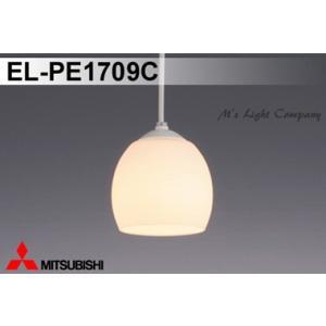 三菱 EL-PE1709C ペンダント LED電球タイプ 小形ペンダント 小形電球形 口金E17 直付形 引掛シーリング方式 ランプ別売 『ELPE1709C』 msm