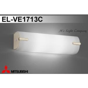 三菱 EL-VE1713C 多目的ブラケット LED電球タイプ ミラー灯 小形電球形 口金E17 ランプ別売 『ELVE1713C』|msm