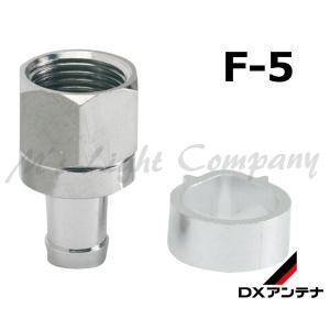 DXアンテナ F-5 F形接栓 5C用 『F5』の商品画像
