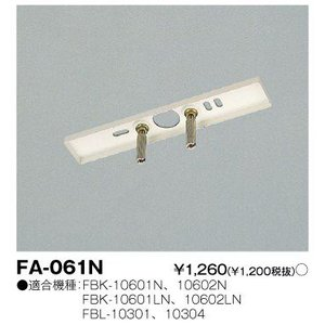 東芝 FA-061N 誘導灯用直付金具 【FA061N】
