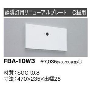 東芝 FBA-10W3 誘導灯用リニューアルプレート C級用 『FBA10W3』