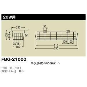東芝 FBG-21000 施設器具用部品 ガード 『FBG21000』|msm